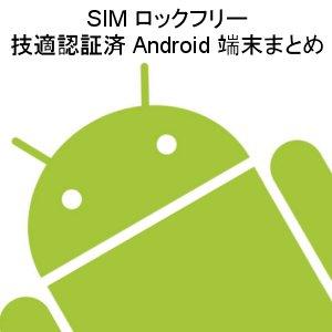 Post Thumbnail of 日本国内、技適取得(認証)済 SIM ロックフリー Android スマートフォンやタブレットまとめ、MVNO 向け端末も含む