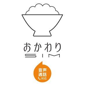Post thumbnail of 日本通信、音声通話ライトユーザー向け 5段階定額設定を特長とした「おかわり SIM」発表、12月16日発売