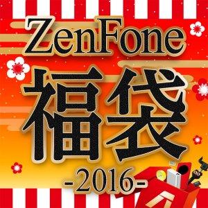 Post thumbnail of ASUS ジャパン、先着200名の数量限定「ZenFone 福袋 2016」登場、12月24日より購入予約受付開始、価格24,800円で発売
