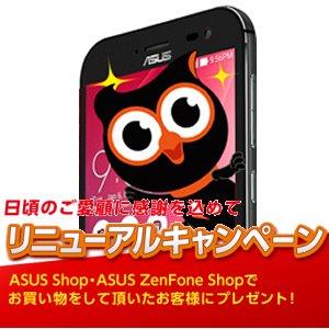 Post thumbnail of ASUS ジャパン、オンラインショップをリニューアル、「ZenFone Zoom」などもらえるオープニングプレゼントキャンペーン実施