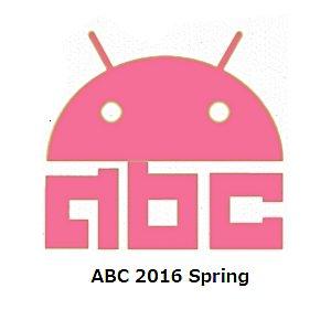 Post thumbnail of アンドロイドと IoT にフォーカスしたイベント「Android Bazaar and Conference 2016 Spring」が3月12日に青山学院大学で開催