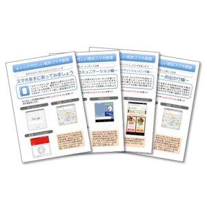 Post Thumbnail of NTTレゾナント、シニア向け無料で受講できる「gooのやさしい格安スマホ教室」開始、期間限定で愛知と大阪と福岡にて開講