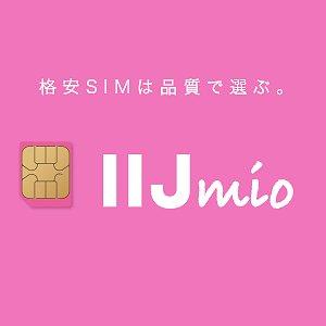 Post thumbnail of IIJmio、au 4G LTE 回線を利用した SIM カード「IIJmio(アイアイジェイミオ)モバイルサービス タイプA」発表、10月1日より販売開始