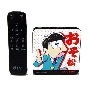 Post Thumbnail of dTV、契約会員向け「おそ松さん」コラボレーション Android セットトップボックス dTV ターミナルプレゼントキャンペーン実施