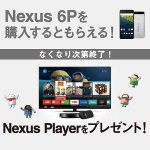 Post Thumbnail of ソフトバンク、スマートフォン「Nexus 6P」を購入するとメディアプレイヤー「Nexus Player」がもらえるキャンペーンを2月5日より実施