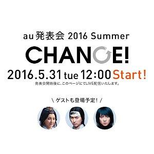 Post thumbnail of KDDI au、2016年夏モデル発表会となる「au 発表会 2016 Summer CHANGE!」を5月31日12時より開催