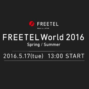 Post thumbnail of プラスワン・マーケティング、5月17日13時に新製品発表会「FREETEL World 2016 Spring / Summer」開催、ライブ配信も実施