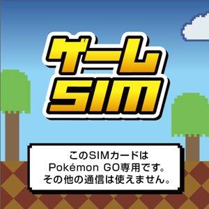 Post thumbnail of 日本通信、スマートフォンゲーム「Pokémon GO」専用 SIM カードとなる「b-mobile ゲーム SIM」登場、8月10日発売(更新)