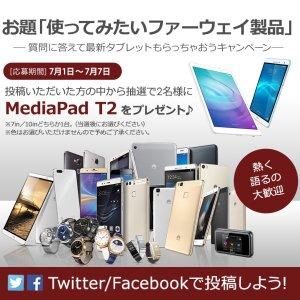 Post thumbnail of ファーウェイ・ジャパン、使ってみたい製品を SNS で答えるとタブレットが当たるプレゼントキャンペーンを7月7日まで実施