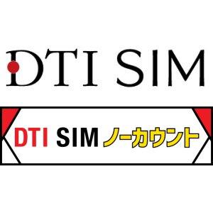 Post thumbnail of DTI、ゲーム「Pokémon GO (ポケモン ゴー)」の通信が1年間無料となる新プラン「DTI SIM ノーカウント」発表