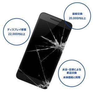 Post Thumbnail of ビッグローブ、同社 SIM 利用の場合に月額500円で4万円までスマートフォン修理交換に対応する端末保証サービス開始