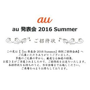 Post thumbnail of KDDI au、第2弾となる2016年夏モデル発表会「au 発表会 2016 Summer Vol.2」を7月28日開催、サポート会員を一部ご招待