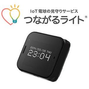 Post thumbnail of ボクシーズ、見守りサービス「つながるライト」とビッグローブ Android 搭載 IoT 端末「BL-01」を連携させた実証実験開始