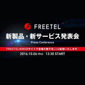 Post Thumbnail of プラスワン・マーケティング、2016年冬モデル新製品サービス発表会「FREETEL World 2016 Fall/Winter」を10月6日開催