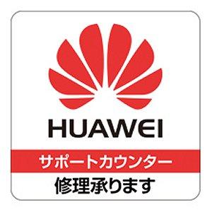 Post Thumbnail of ファーウェイ・ジャパン、認定修理店を全国に7店舗展開開始、全 SIM フリー端末製品がサービス対象