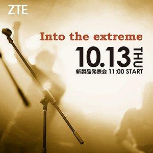 Post Thumbnail of ZTE ジャパン、新製品発表会を10月13日に開催、新型スマートフォン「AXON 7」シリーズの日本国内販売を正式発表