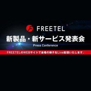 Post Thumbnail of プラスワン・マーケティング、2016年冬モデル新製品サービス発表会「FREETEL World 2016 Fall/Winter 2」を11月21日開催