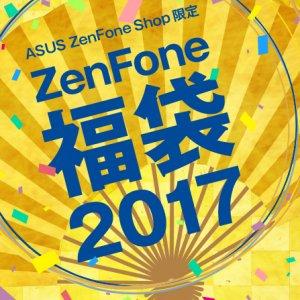 Post thumbnail of ASUS ジャパン、200セット限定販売「ZenFone 福袋 2017」登場、総額5万円相当以上の商品が29,800円で購入可能