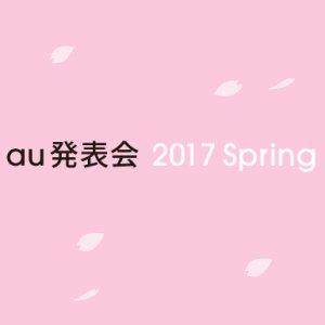Post thumbnail of KDDI au 春モデル発表会「au 発表会 2017 Spring」を1月11日(水)に開催、新型 Android スマートフォンなど登場予定