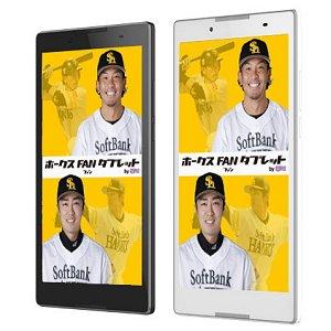 Post thumbnail of 西日本新聞メディアラボと SB パートナーズ、レノボ製 8インチタブレット「ホークス FAN タブレット by 西スポ」発表、3月3日発売