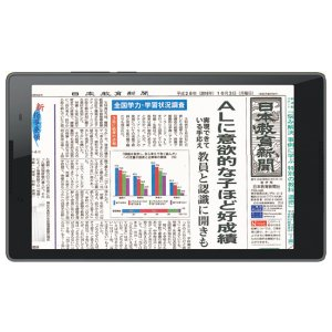 Post thumbnail of 日本教育新聞社、教員志望の学生向けキーボード付属タブレット「日本教育新聞タブレット」発表、4月17日発売