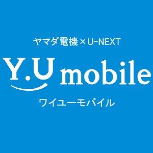 Post thumbnail of U-NEXT とヤマダ電気が MVNO 事業を行う合弁会社「Y.U-mobile」設立、4月1日よりサービス開始