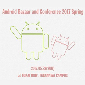 Post thumbnail of アンドロイドと VR/MR, AI, IoT をテーマにした「Android Bazaar and Conference 2017 Spring」が5月28日に東海大学で開催