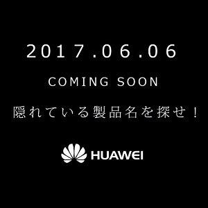 Post thumbnail of ファーウェイ・ジャパン、6月6日に新製品発表、スマートフォン「Huawei P10」やスマートウォッチ「Huawei Watch 2」が登場予定