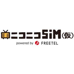 Post thumbnail of ドワンゴ、niconico プレミアム会員とデータ通信を組み合わせた SIM カード「ニコニコ SIM (仮) powered by FREETEL」発表、6月20日発売