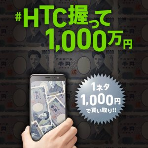 Post Thumbnail of HTC、スマートフォン「HTC U11」から備わった握るだけで操作できるエッジ・センス機能を使ったアイディア募集、総額1,000万円を提供
