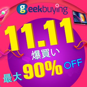Post Thumbnail of 海外ガジェットショップ GeekBuying、最大9割引の中国商戦イベントとなる「独身の日(双11)」セールを11月9日から15日まで実施