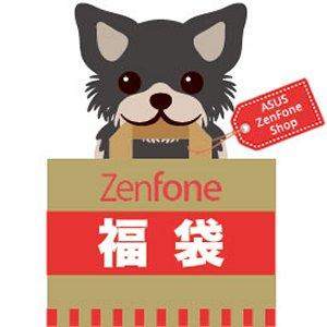 Post Thumbnail of ASUS ジャパン、先着1,000名の数量限定「ZenFone 福袋 2018」登場、価格29,800円で本日12月21日より予約受付開始