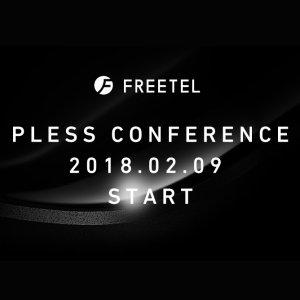 Post thumbnail of MAYA SYSTEM、FREETEL 事業展開と新製品発表会となるプレスカンファレンスを2月9日に開催、新端末やサービスを発表予定