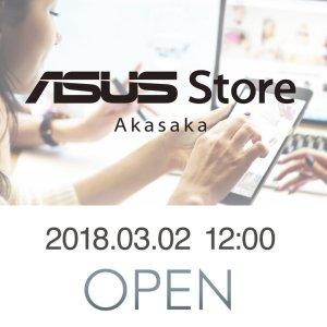 Post thumbnail of ASUS ジャパン、同社として初となる公式ストア(来店型実店舗)「ASUS Store Akasaka」を東京赤坂にオープン、3月2日より営業開始