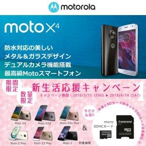 Post Thumbnail of モトローラ・ジャパン、公式オンラインストア「moto store」を3月15日にオープン、新生活応援キャンペーンなども実施
