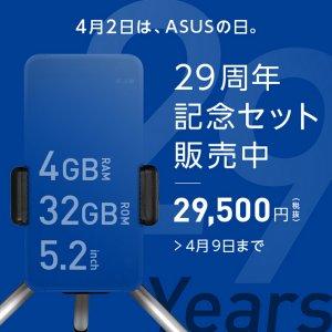 Post thumbnail of ASUS ジャパン、オフィシャルオンラインショップとストアにて創立29周年記念の「29周年記念セット」を1000台限定販売