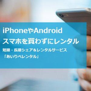 Post Thumbnail of あいりぺ、業界初となるスマートフォンをシェアレンタルできるサービス「あいりぺレンタル」を4月17日より開始
