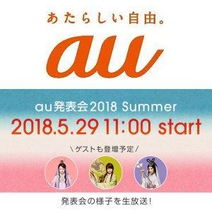 Post thumbnail of KDDI、夏の発表会2回目となる「au 発表会 2018 Summer」を5月29日11時より開催、かぐちゃん・乙ちゃん・織ちゃんの三姫が登場