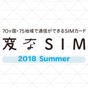 Post thumbnail of H.I.S. Mobile、75の国と地域でデータ通信ができる「変なSIM」登場、1日500円で 200MB まで使用可能、7月1日発売
