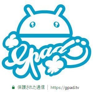 Post thumbnail of GPad サイト、HTTPS 対応化