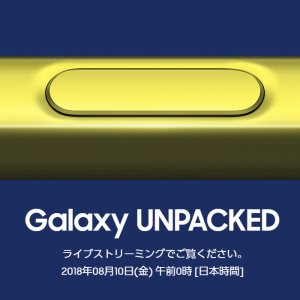 Post thumbnail of サムスン、新製品発表会「Galaxy Unpacked 2018」を8月10日に開催、スマートフォン「Galaxy Note 9」発表へ、日本でも発売される見通し