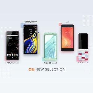 Post thumbnail of KDDI au、2018年秋冬モデル Android スマートフォンやフィーチャーフォンを合わせて5機種発表、10月下旬より順次発売