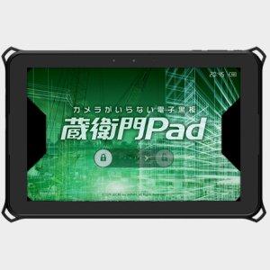 Post Thumbnail of ルクレ、工事写真業務が一人で全部できる電子小黒板シリーズタブレット3機種「蔵衛門 Pad」「蔵衛門 Pad mini」「蔵衛門 Pad Tough」発表