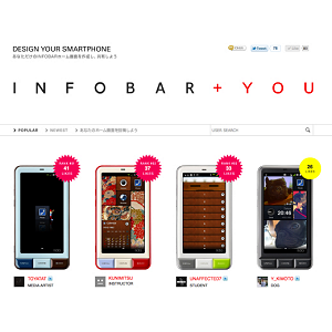 Post Thumbnail of iida デザイン Android スマートフォン「INFOBAR A01」のホーム画面を共有できるサービス「INFOBAR+YOU」を公開