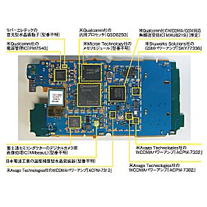 Post Thumbnail of Sony Ericsson Xperia (X10) 内部メイン基盤画像