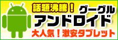 あきばお~ EKEN M001 販売ページ