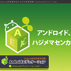 Post Thumbnail of ナノコネクト Androidアプリ・ミドルウェア開発教室