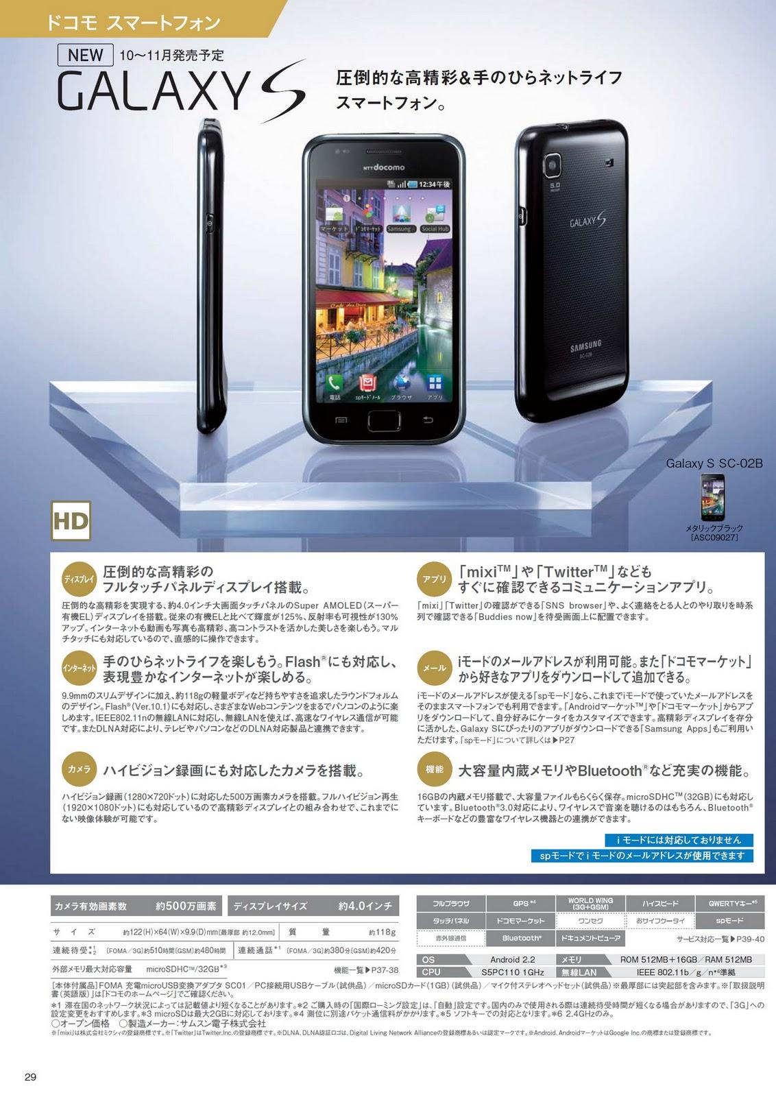 ドコモ Galaxy S パンフレット
