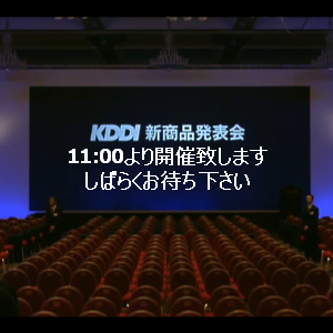 Post Thumbnail of KDDI au 新商品発表会 Android端末 IS04 IS05 IS06 発表