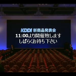KDDI au 2010年10月18日 新商品発表会